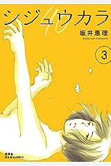 シジュウカラ : 3 (ジュールコミックス) Kindle版