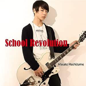 School Revolution