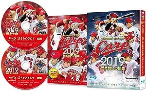 CARP2019熱き闘いの記録 ~頂きをめざして~ [Blu-ray]