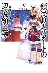 領民0人スタートの辺境領主様 V 白雪の日々 【kindle限定オリジナルSS付】 (アース・スターノベル) Kindle版