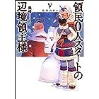 領民0人スタートの辺境領主様 V 白雪の日々 【kindle限定オリジナルSS付】 (アース・スターノベル)