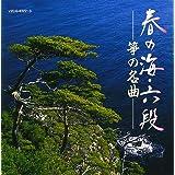 <COLEZO!TWIN>春の海・六段 筝の名曲