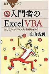 脱入門者のExcel VBA 自力でプログラミングする極意を学ぶ (ブルーバックス) Kindle版