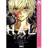 HAL―ハル― (りぼんマスコットコミックスDIGITAL)
