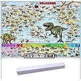 「恐竜と古生物地図」130種以上の恐竜、古生物が学べるお風呂用ポスター (ポスターケース発送) 恐竜マップ