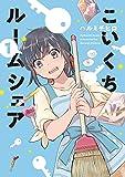 こいくちルームシェア 1 (芳文社コミックス)