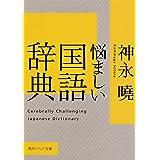 悩ましい国語辞典 (角川ソフィア文庫)