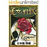 美女と野獣 【日本語/英語版】 きいろいとり文庫