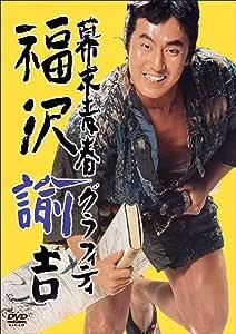 幕末青春グラフィティ 福沢諭吉 [DVD]
