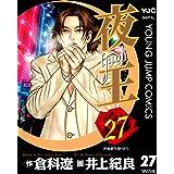 夜王 27 (ヤングジャンプコミックスDIGITAL)