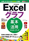 (無料電話サポート付)できるポケット Excelグラフ 基本&活用マスターブック Office 365/2019/201…