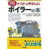 トコトンやさしいボイラーの本 (今日からモノ知りシリーズ)