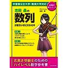 志田晶の 数列が面白いほどわかる本