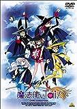 EMOTION the Best 魔法使いTai! OVA collection [DVD]