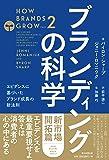 ブランディングの科学 [新市場開拓篇] エビデンスに基づいたブランド成長の新法則
