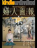 婦人画報 2018年7月号 (2018-06-01) [雑誌]