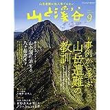 山と溪谷2021年9月号「事例から学ぶ山岳遭難の教訓」