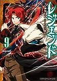 レジェンド 9 (ドラゴンコミックスエイジ)