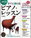 DVD一番やさしい すぐに弾けるピアノ・レッスン【DVD無しバージョン】
