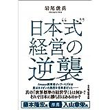 日本〝式〟経営の逆襲