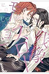 残像スローモーション (ハニーミルクコミックス) Kindle版