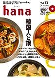 韓国語学習ジャーナルhana Vol. 33