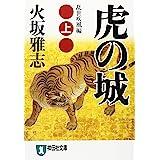 虎の城〈上〉乱世疾風編 (祥伝社文庫)