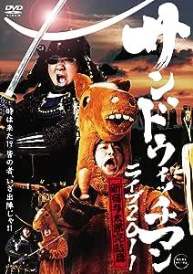 サンドウィッチマン ライブ2011~新宿与太郎完結篇~ [DVD]