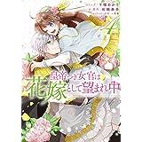 皇帝つき女官は花嫁として望まれ中 4巻 (ZERO-SUMコミックス)