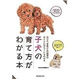 子犬の育て方がわかる本: 月ごと、季節ごとの飼育のポイントがチャートでわかる