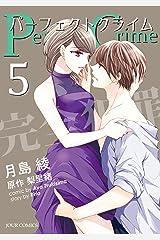 Perfect Crime : 5 (ジュールコミックス) Kindle版