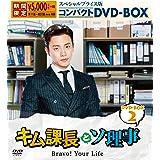 キム課長とソ理事 ~Bravo! Your Life~ スペシャルプライス版コンパクトDVD-BOX2 <期間限定>