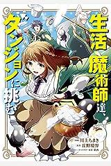 生活魔術師達、ダンジョンに挑む 1巻 (LINEコミックス) Kindle版