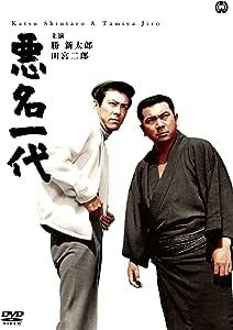 悪名一代 [DVD]
