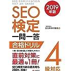 SEO検定 一問一答 4級対応 2019年版