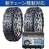カーメイト (2020年出荷モデル) 日本製 非金属 タイヤチェーン バイアスロン クイックイージー QE11L 適合…