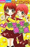 極上!!めちゃモテ委員長(9) (フラワーコミックス)