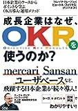 成長企業は、なぜOKRを使うのか?
