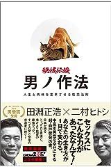 秘技伝授 男ノ作法 人生と肉体を変革させる性交法則 Kindle版