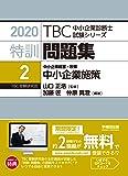 特訓問題集〈2〉中小企業経営・政策 中小企業施策 (2020年版TBC中小企業診断士試験シリーズ)