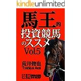 馬王的投資競馬のススメ Vol.5 (「競馬最強の法則WEB」ブックス)