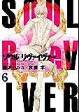 ソウルリヴァイヴァー(6) (ヒーローズコミックス)
