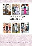 ヴィクトリア時代の衣装と暮らし (制服・衣装ブックス)
