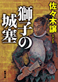 獅子の城塞(新潮文庫)