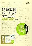 戸建て・集合住宅・オフィスビル 建築設備パーフェクトマニュアル2020-2021 (建築知識の本)