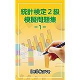 統計検定2級 模擬問題集1