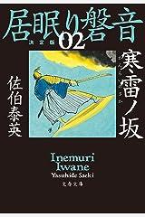寒雷ノ坂 居眠り磐音(ニ)決定版 (文春文庫) Kindle版
