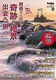 KansaiWalker特別編集 関西から行く!奇跡の絶景に出会う旅 2019-20 ウォーカームック