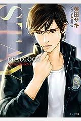 STAY DEADLOCK番外編1 (キャラ文庫) Kindle版