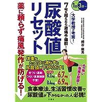 薬に頼らず痛風発作が防げる! 尿酸値リセット (健康実用)